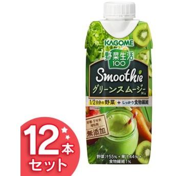 飲料 ドリンク 野菜ジュース 野菜生活 100 Smoothie グリーンスムージー Mix 330ml (12本入り) カゴメ (D)