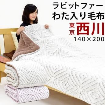 毛布 シングル 西川 暖か わた入り 2枚合わせ マイヤー ラビットファー フランネル おしゃれ 東京西川