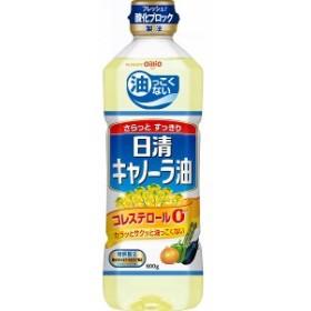 日清キャノーラ油(600g)(食品・調味料)