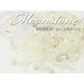 【ミニチュアパーツ】誕生石カレット 6月 ムーンストーン パワーストーン