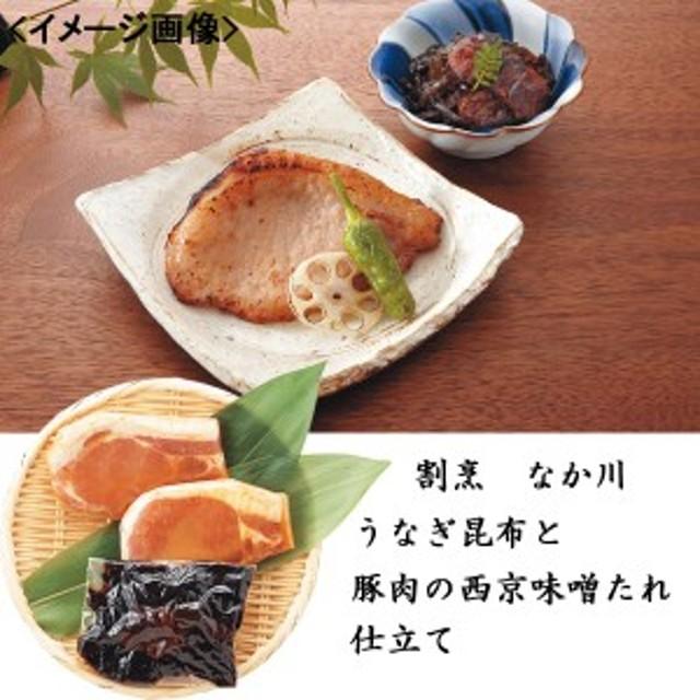 惣菜うなぎ昆布と豚肉の西京味噌たれ仕立て 祇園 割烹なか川 食材