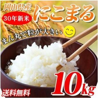 米 お米 10kg にこまる 30年岡山県産 (5kg×2袋) 送料無料 北海道・沖縄は756円の送料がかかります。