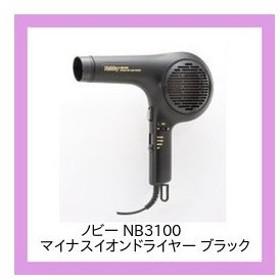 宅配便 送料無料!ノビー NB3100 マイナスイオンドライヤー ブラック 1500W