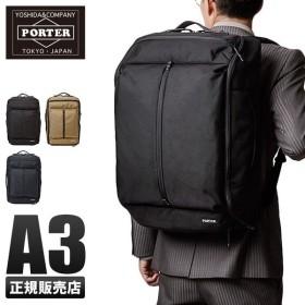 追加最大+24% 吉田カバン ポーター アップサイド ビジネスリュック メンズ ビジネスバッグ 3WAY A3 PORTER 532-17900