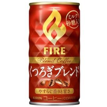 キリン ファイア くつろぎブレンド缶 185g×30本入り (1ケース) (KK)
