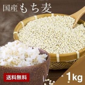 もち麦 もち絹香 1kg 国産 無添加 無着色 雑穀 大麦 食物繊維 高たんぱく 高ミネラル