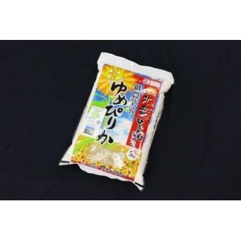【お米5㎏】 ゆめぴりか 低農薬米