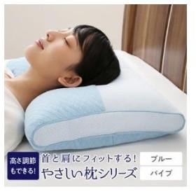 ブルー パイプ 36×53cm やさしい枕 首と肩にフィット 高さが調節できる 首と肩にフィットする 高さが調節できる やさしい枕シリーズ 500044644