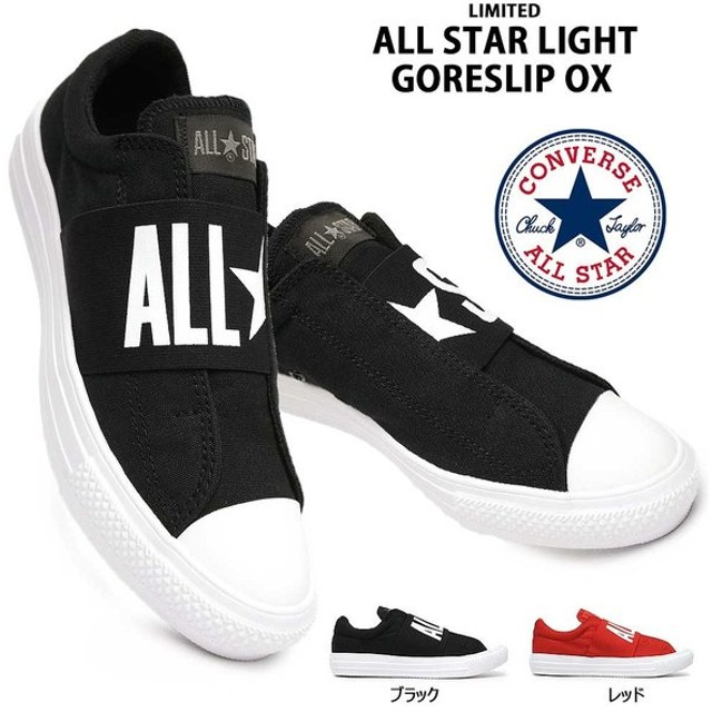 CONVERSE コンバース ALL STAR LIGHT GORESLIP OX スリッポン 3216926