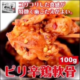 お歳暮 ギフト 内祝い 鶏肉 国産 ピリ辛鶏ナンコツ 100g 鶏肉 内祝い 贈り物 ギフト 焼肉 ホルモ