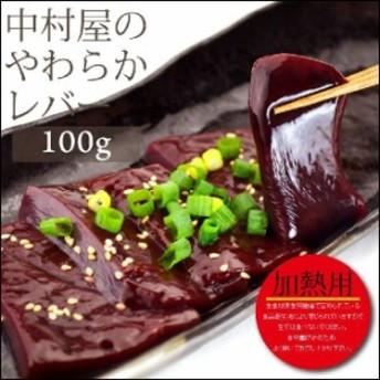 お歳暮 ギフト 内祝い 牛肉 国産牛 レバー 100g 焼肉 バーベキュー
