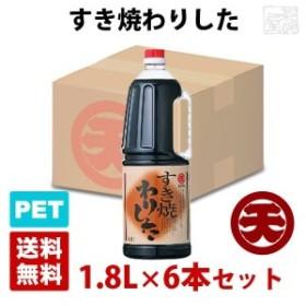 マルテン すき焼わりした 1.8L 6本セット ハンディペットボトル 日本丸天醤油