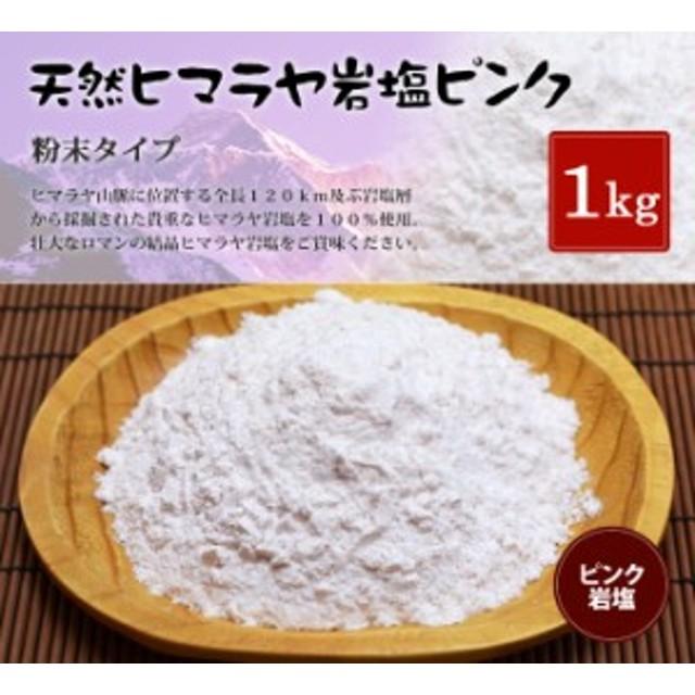 食用ピンク岩塩粉末タイプ 1kg