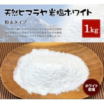 食用ホワイト岩塩粉末タイプ 1kg入り