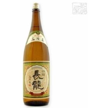 長龍 特醸長龍 本醸造 15度 1800ml 日本酒