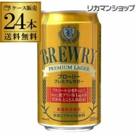【送料無料】【1ケース(24本)】ブローリー プレミアムラガー 355ml×24缶 [ノンアルコールビール][ビアテイスト][ハロウィン][長S]