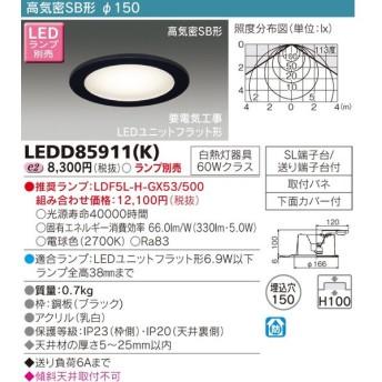 【法人様限定】東芝 LEDダウンライト(ランプ別売) LEDD85911(K)