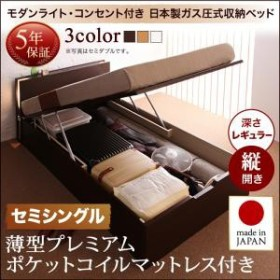 ベッド セミシングル 開閉タイプが選べるガス圧式跳ね上げ収納ベッド ユフヅキ お客様組立 セミシングルベッド 送料無料