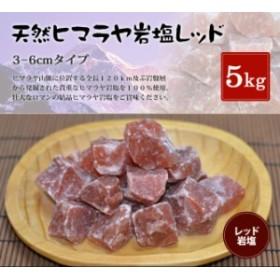 食用レッド岩塩約3-6cmタイプ 5kg(1kg×5袋) (おろし金用)