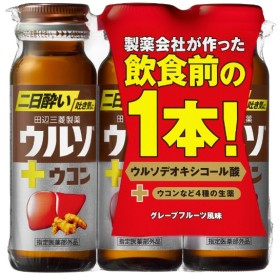 ウルソウコン(50ml×3本)【医薬部外品】