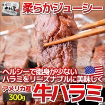 お歳暮 ギフト 内祝い 牛肉 プライム ハラミ 300g 横隔膜 焼肉 バーベキュー