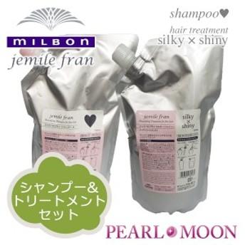ミルボン ジェミールフラン シャンプーH1000ml&トリートメントsilky×shiny1000g詰替用セット