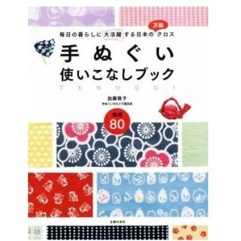 手ぬぐい使いこなしブック 毎日の暮らしに大活躍する日本の万能クロス/加藤敦子(著者)