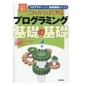 これからはじめるプログラミング基礎の基礎 改訂3版/谷尻豊寿
