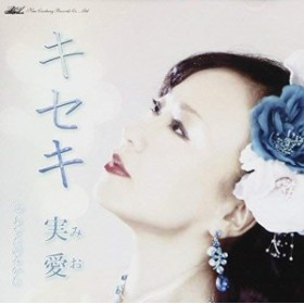 (CD)キセキ