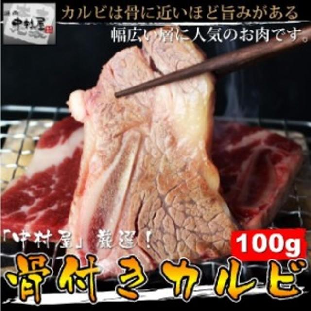 お歳暮 ギフト 内祝い 牛肉 骨付きカルビ 100g 内祝い 贈り物 ギフト 焼肉  ホルモン