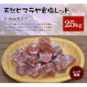食用レッド岩塩約3-6cmタイプ 25kg (おろし金用)