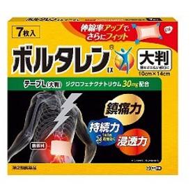 【第2類医薬品】ボルタレンEXテープ 7×10cm 7枚 【外用鎮痛・消炎薬】肩・腰・関節・筋肉の痛みに!