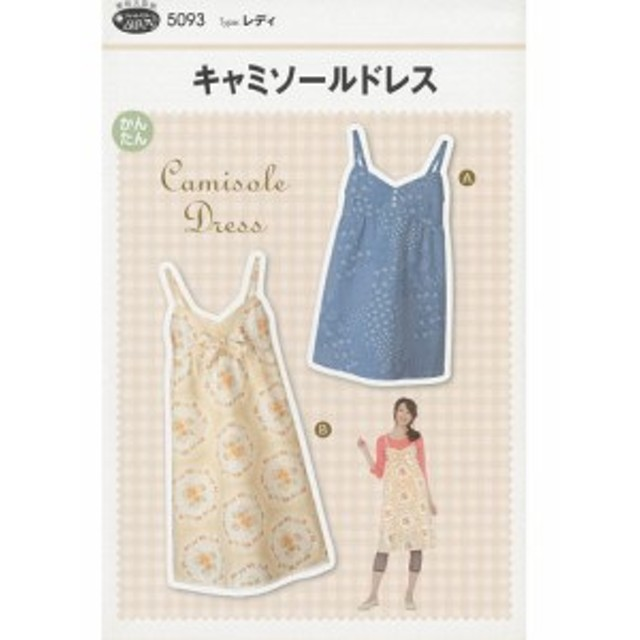 4ee66a81bb8d8 サンパターン 実物大型紙 キャミソールドレス 5093  送料無料  パターン 型紙 ドレス 手芸
