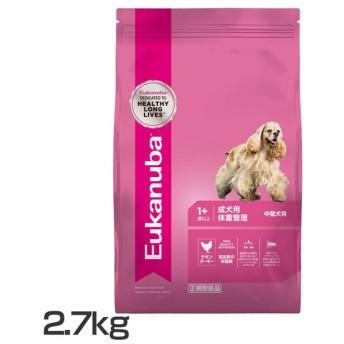 ユーカヌバ Eukanuba ミディアム ウェイトコントロール 成犬用 体重管理 中型犬用 1歳以上 2.7kg ロイヤルカナンジャポン (D) ドッグフード ペットフード 犬