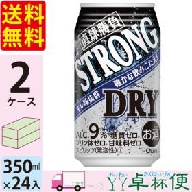 チューハイ サワー 合同 直球勝負 ストロングドライ 350ml 24缶入 2ケース (48本) 送料無料