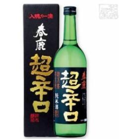 春鹿 純米 超辛口 15度 720ml カートン入り 純米酒 黒ラベル 日本酒