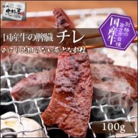 お歳暮 ギフト 内祝い 牛肉 国産牛 チレ 100g 脾臓 焼肉 バーベキュー もつ鍋 ホルモン うどん ホ