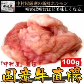 お歳暮 ギフト 内祝い 牛肉 国産牛 直腸 100g 焼肉 バーベキュー もつ鍋 ホルモン うどん ホルモ