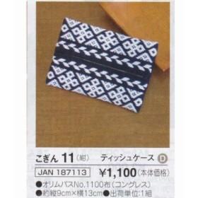 【送料無料】オリムパス Olympus  こぎん11(紺)ティッシュケース  こぎんキット  手芸 手作り 洋裁