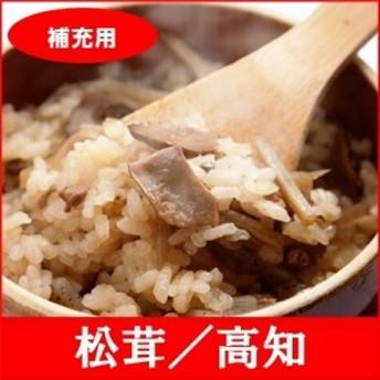 (補充用)全国名選陶器本釜めし(松茸/高知) 釜飯セット 釜飯の素 早炊米
