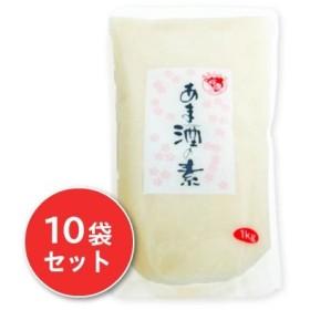 送料無料   伊豆フェルメンテ あま酒の素 1Kg × 10袋 濃縮加糖タイプ