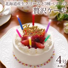 誕生日 バースデー ケーキ プレゼント ギフト 苺 生クリーム ショートケーキ 女性 子供 母 ホワイトベリー 4号