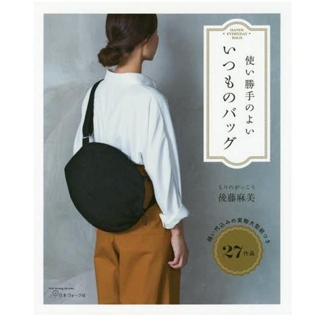使い勝手のよい いつものバッグ (Heart Warming Life S)/もりのがっこう / 後藤 麻美