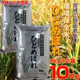 お米 5kg×2袋 10kg 30年産 宮城県産 特別栽培米 ひとめぼれ 精米 白米