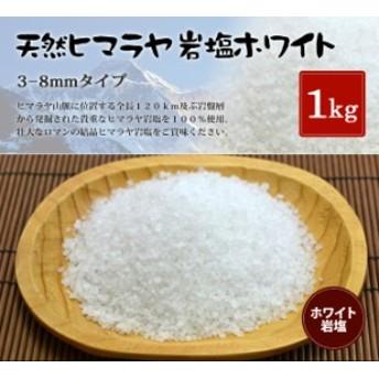 食用ホワイト岩塩約3-8mmタイプ 1kg入り(ミル用)