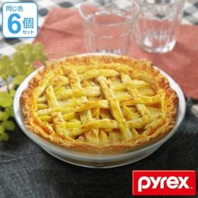 パイ皿 25cm パイレックス Pyrex 丸 強化ガラス オーブンウェア 皿 食器 同色6個セット ( グラタン皿 ラザニア 耐熱 ガラス 丸型 グラタン 製菓 )