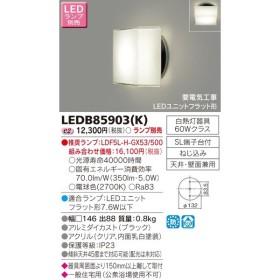 東芝 LEDアウトドアブラケット (ランプ別売) LEDB85903(K)