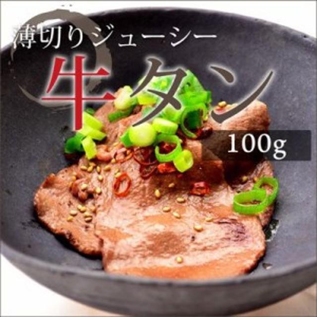 お歳暮 ギフト 内祝い ホルモン 牛肉 牛タン 100g 内祝い ギフト 焼肉 バーベキュー BBQ