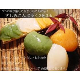 さしみこんにゃく 彩 3色3玉 刺身 蒟蒻 コンニャク ヘルシー ギフト プレゼント ダイエット 糖質制限 減量 和食 サラダ
