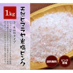 送料無料 食用ピンク岩塩3-8mmタイプ 1kg入り(ミル用